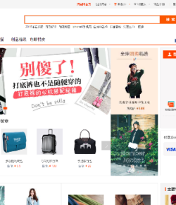 6 Tips how-to use Taobao e-site in China