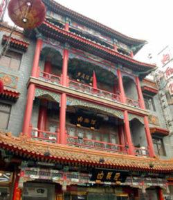 "Beijing culinary centennial icons ""Laozihao"""